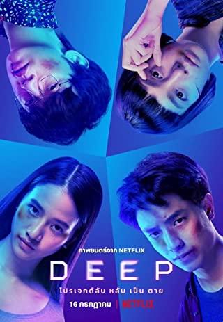 โปรเจกต์ลับ หลับ เป็น ตาย (2021) Deep