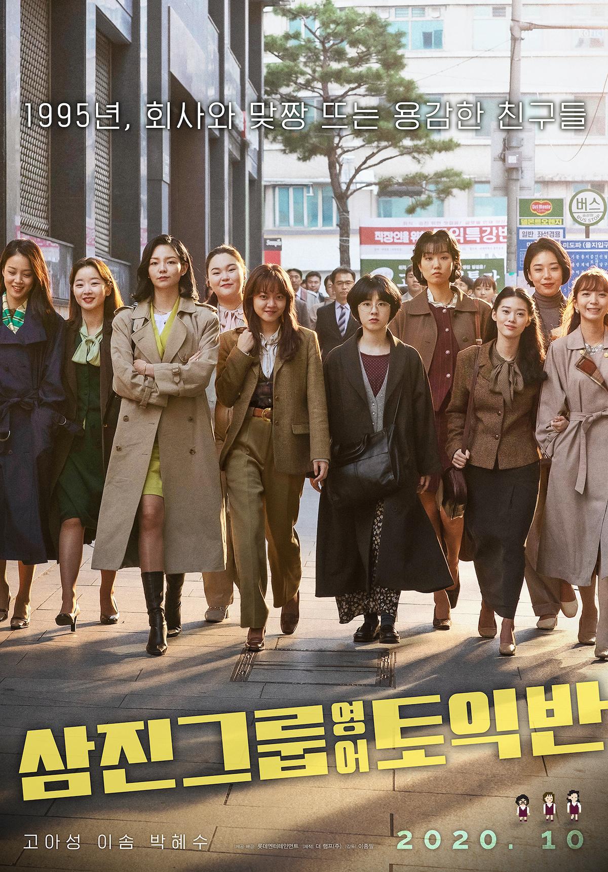 Samjin Group Yeong-aw TOEIC-ban [บรรยายไทย]