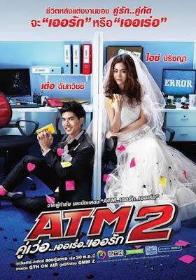 ATM 2 คู่เว่อ..เออเร่อ..เออรัก - EP.21 [ตอนจบ] (1)