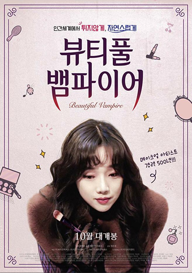 Beautiful Vampire (2018) | รักนะแวมไพร์ (ซับไทย)