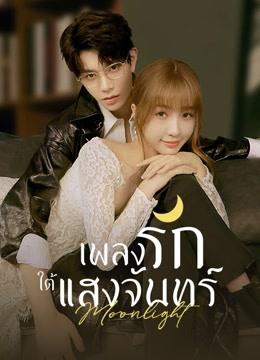 เพลงรักใต้แสงจันทร์ [พากย์ไทย] 1-36(จบ)