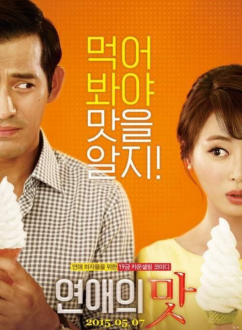 Love Clinic (2015) | คลินิครัก [พากย์ไทย]