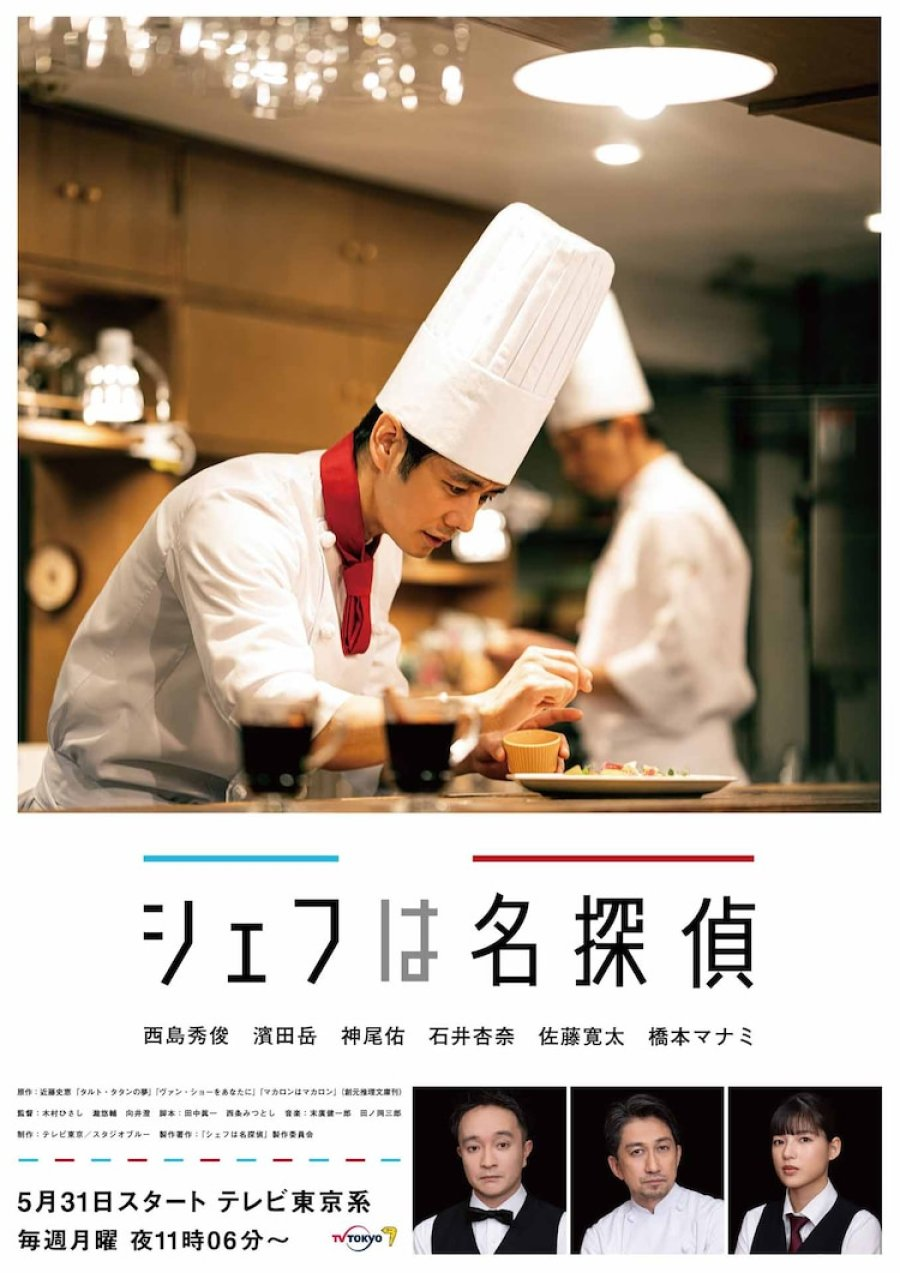 Chef wa Meitantei (2021) 1-2 บรรยายไทย