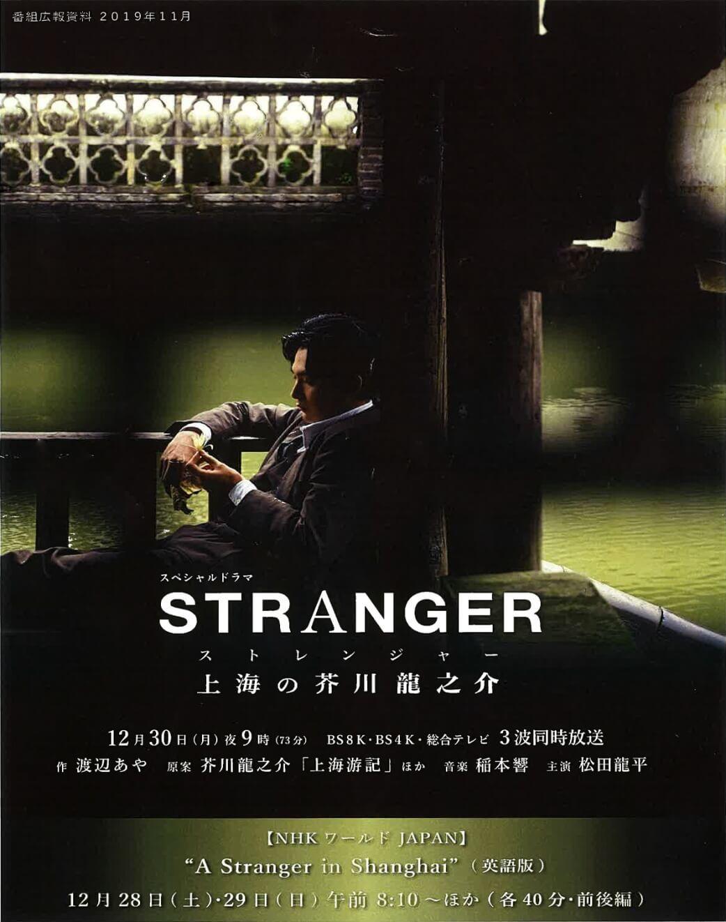 A Stranger in Shanghai (2019)  ซับไทย