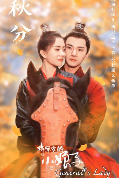 ป่วนรักฮูหยินจอมแก่น [พากย์ไทย] updated to 30