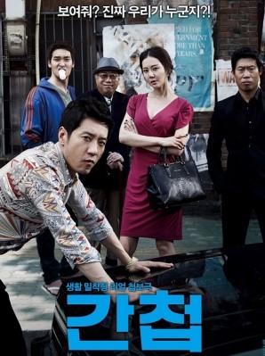 The Spies (2012) | เดอะสปาย…สายลับภารกิจสังหาร [พากย์ไทย+ซับไทย]
