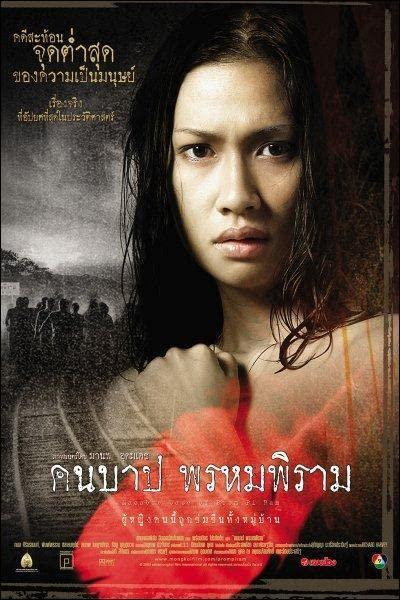 คืนบาป พรหมพิราม (2003)