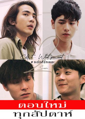 จะรักก็รักเหอะ ซีซัน 2 EP.1-2