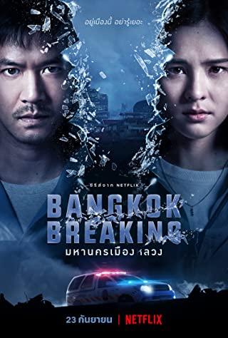 Bangkok Breaking Season 1 (2021) มหานครเมืองลวง