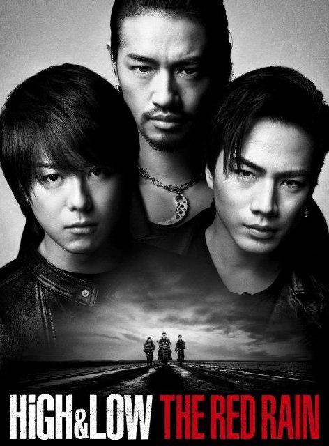 High & Low The Red Rain (2016) ซับไทย