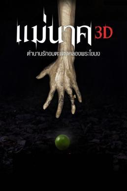 แม่นาค (2012) Mae Nak