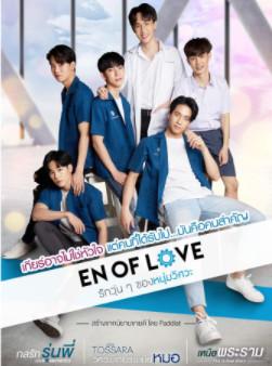 En Of Love รักวุ่นๆของหนุ่มวิศวะ - [เหนือพระราม] EP.1-3 END