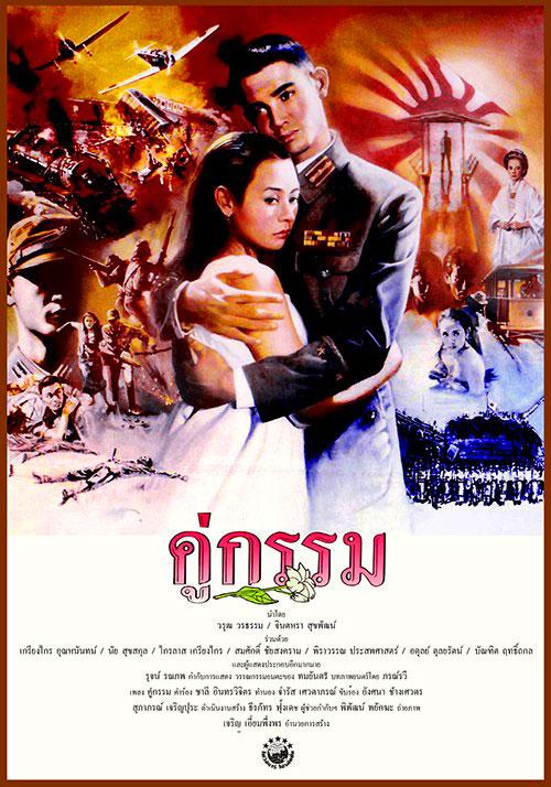 คู่กรรม Sunset at Chaopraya (1988) (ฉบับ Blu-ray Remastered)
