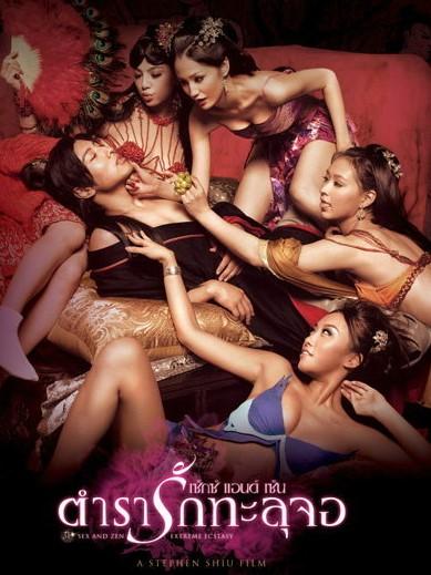 Sex and Zen (1991-2011) | ตำรารักทะลุจอ ปี 1-3 [พากย์ไทย] 18+