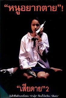 เสียดาย 2 (1996)
