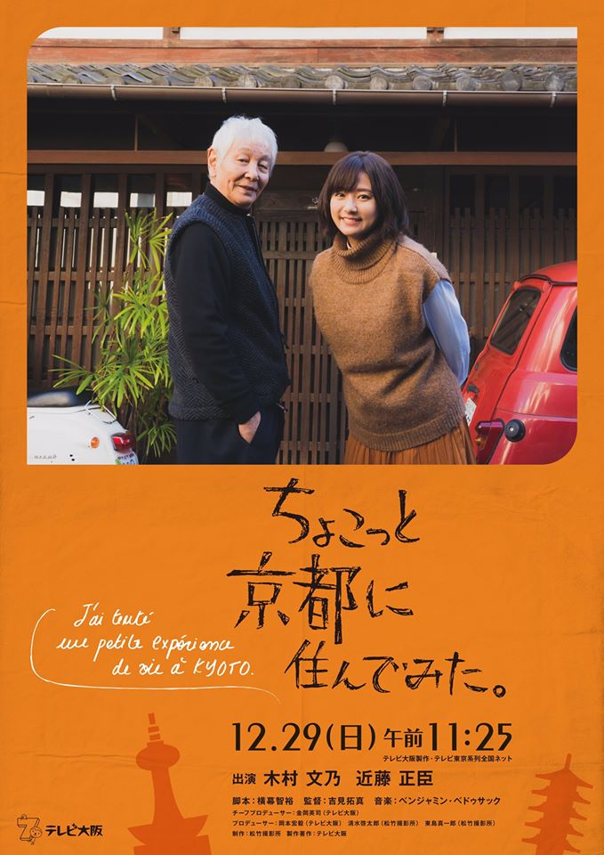 Chokotto Kyoto ni Sundemita (2019) ซับไทย