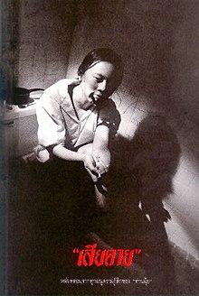 เสียดาย 1 (1994)