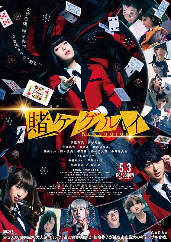 โคตรเซียนโรงเรียนพนัน ภาคจบ (ซับไทย) Movie