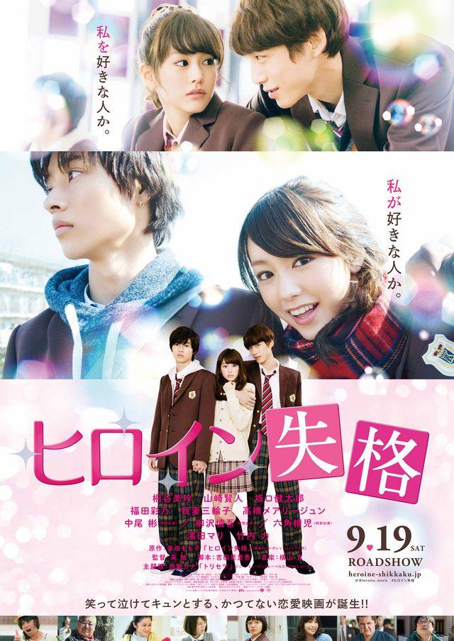 Hiroin shikkaku (2015)(ซับไทย)