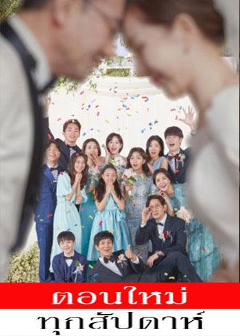 Be My Dream Family 2021)   ตอนที่ 1-115 (ออนแอร์)