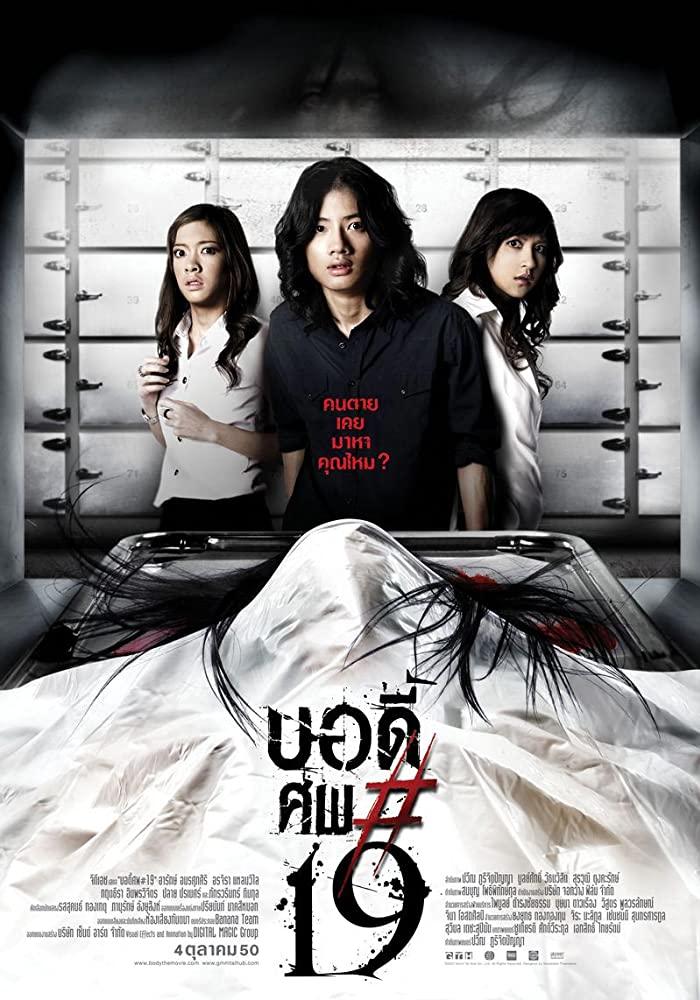 บอดี้ ศพ 19 Body (2007)