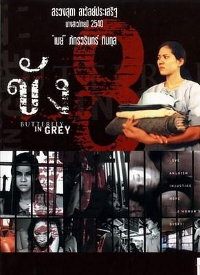 Butterfly in Grey (2002) ขังแปด ขัง8