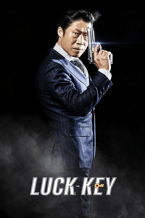 Luck-Key (2016) | กุญแจเปลี่ยนชีวิต [พากย์ไทย+ซับไทย]