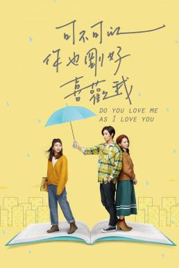 Do You Love Me As I Love You (2020) บรรยายไทย