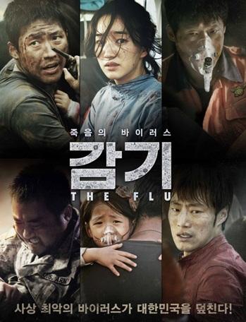 The Flu (2013) | มหันตภัยไข้หวัดมฤตยู