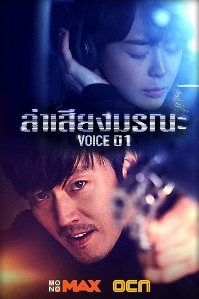 สายด่วน เสียงมรณะ พากย์ไทย | ตอนที่ 1-12 (ออนแอร์)