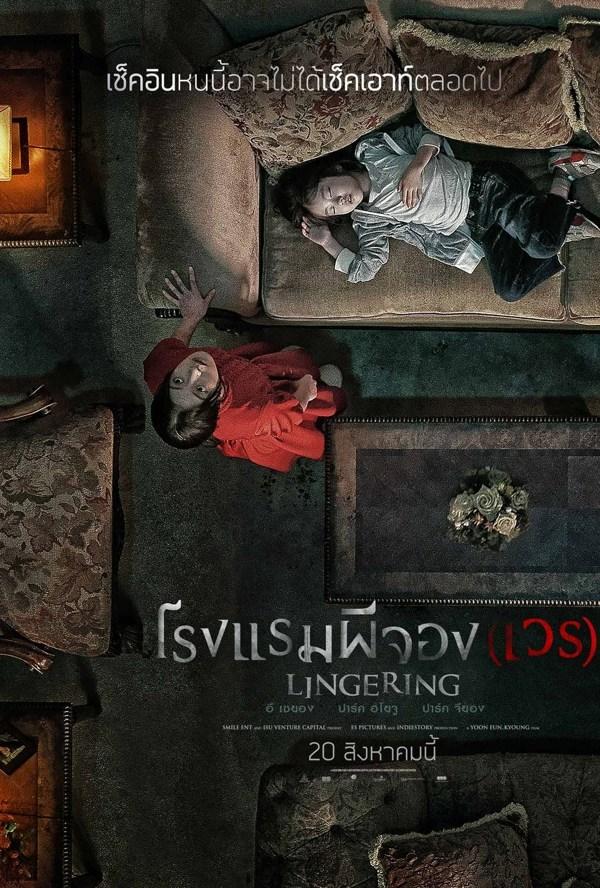 Lingering (2020) โรงแรมผีจอง(เวร)