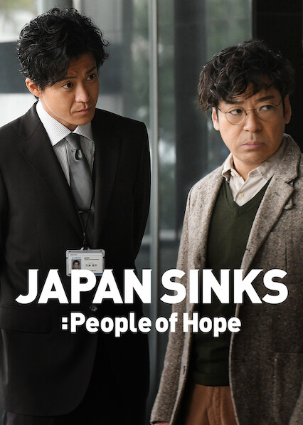 ญี่ปุ่นวิปโยค 2023 ตอนที่1