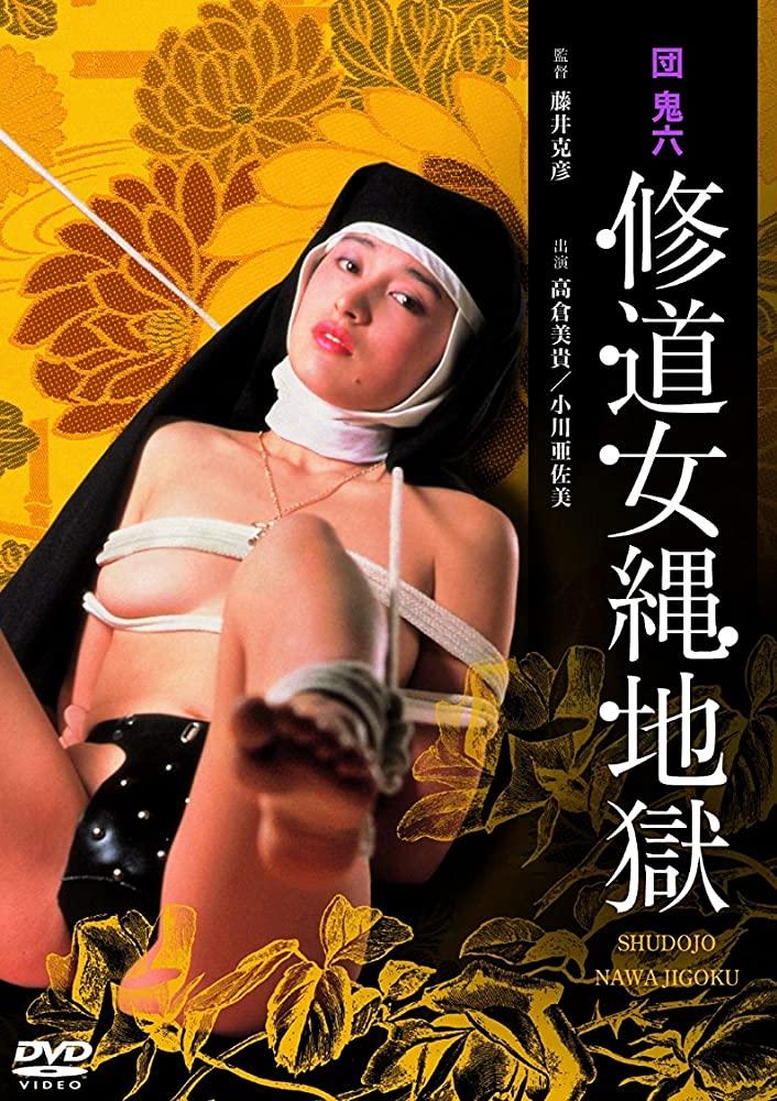 Nun in Rope Hell (1984) [ไม่มีซับ]